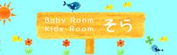 Kids room そら