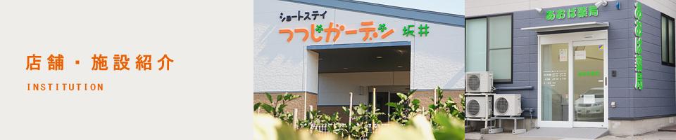 店舗・施設紹介