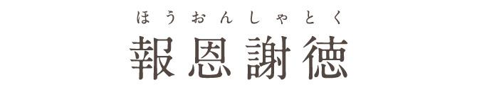 報恩謝徳(ほうおんしゃとく)